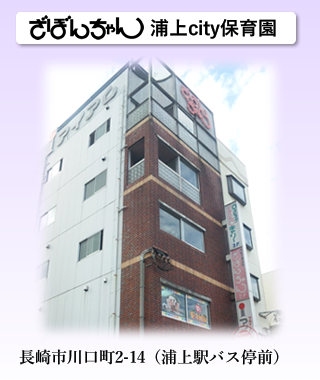 ざぼんちゃん浦上city保育園