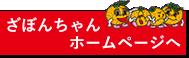 ざぼんちゃんホームページへ